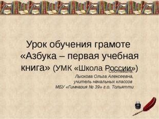 Урок обучения грамоте «Азбука – первая учебная книга» (УМК «Школа России») Со