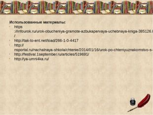 Использованные материалы: https://infourok.ru/urok-obucheniya-gramote-azbukap