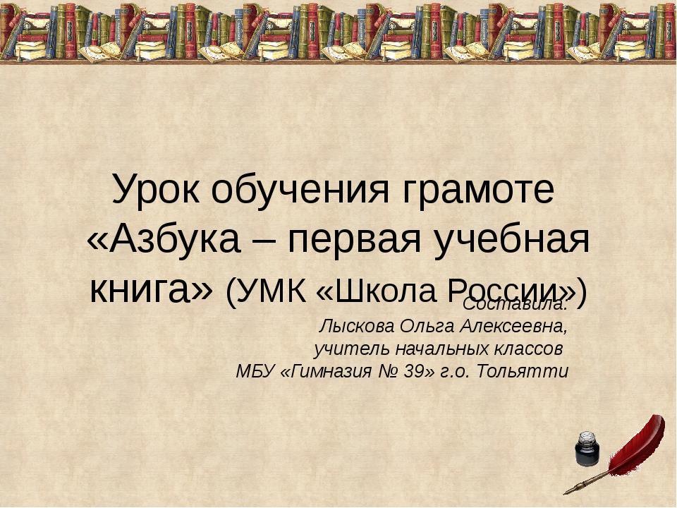 Урок обучения грамоте «Азбука – первая учебная книга» (УМК «Школа России») Со...