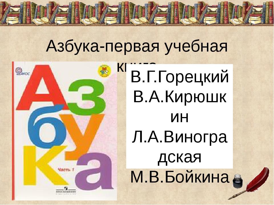 Азбука-первая учебная книга В.Г.Горецкий В.А.Кирюшкин Л.А.Виноградская М.В.Бо...