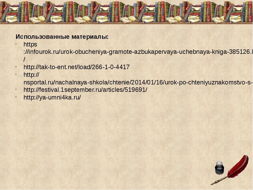 Использованные материалы: https://infourok.ru/urok-obucheniya-gramote-azbukap...