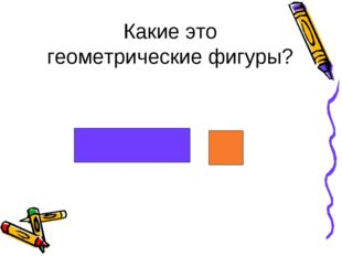 Какие это геометрические фигуры?