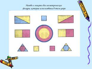 Назови и покажи все геометрические фигуры, которые использованы в этом узоре
