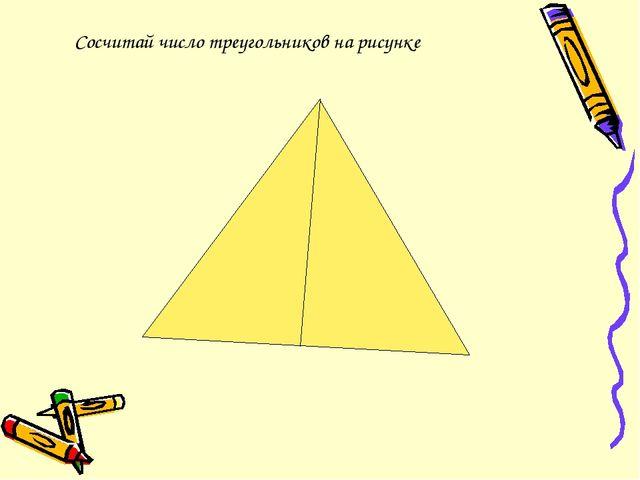 Сосчитай число треугольников на рисунке