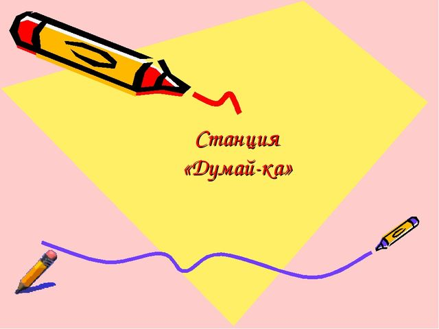 Станция «Думай-ка»