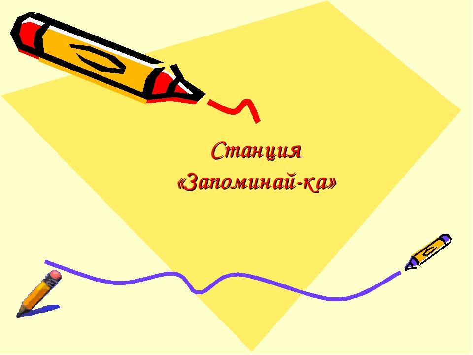Станция «Запоминай-ка»