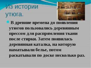 Из истории утюга. В древние времена до появления утюгов пользовались деревянн
