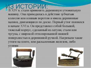 ИЗ ИСТОРИИ: В XIV в. стали применять деревянную утюжильную машину. Она привод