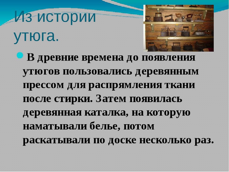 Из истории утюга. В древние времена до появления утюгов пользовались деревянн...