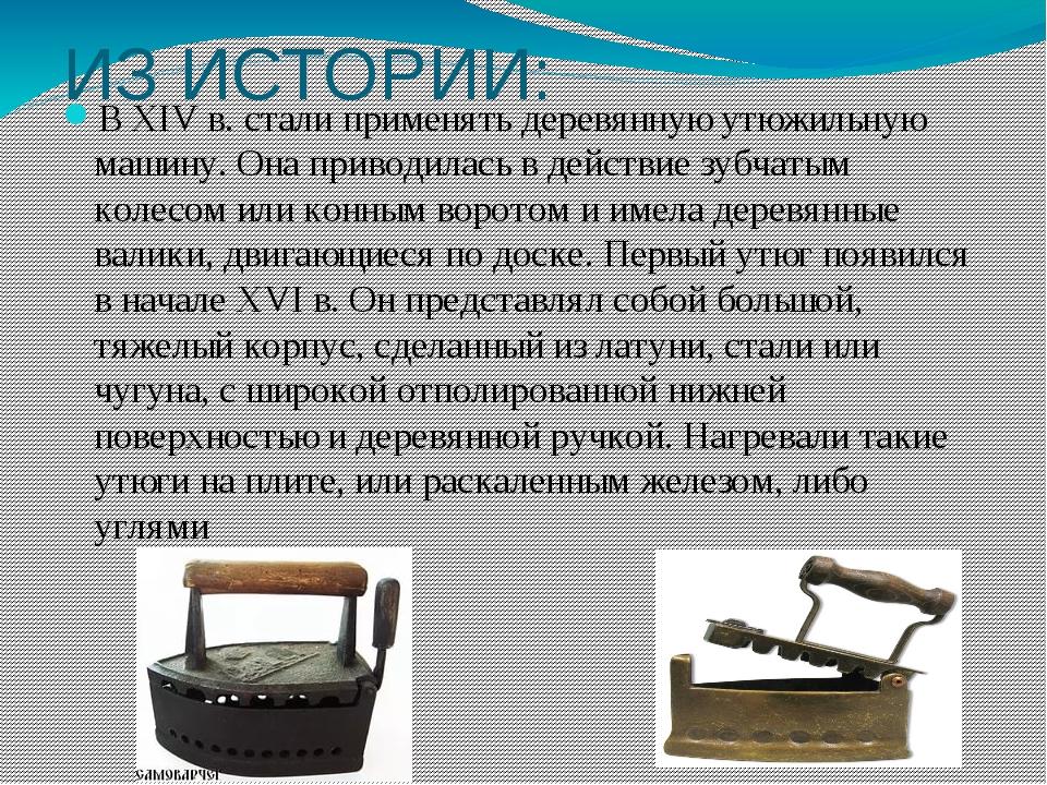 ИЗ ИСТОРИИ: В XIV в. стали применять деревянную утюжильную машину. Она привод...