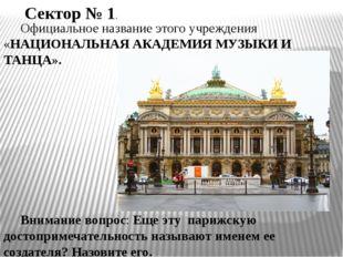 Сектор № 1. Официальное название этого учреждения «НАЦИОНАЛЬНАЯ АКАДЕМИЯ МУЗЫ