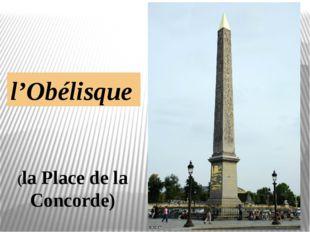 l'Obélisque (la Place de la Concorde)