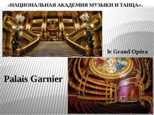 «НАЦИОНАЛЬНАЯ АКАДЕМИЯ МУЗЫКИ И ТАНЦА». le Grand Opéra Palais Garnier