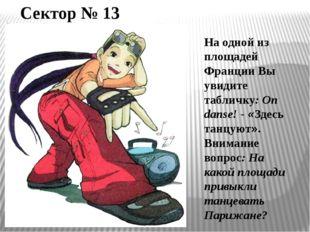 Сектор № 13 На одной из площадей Франции Вы увидите табличку: On danse! - «Зд