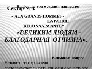 Сектор № 4. На фасаде этого здания написано: «AUX GRANDS HOMMES - LA PATRIE