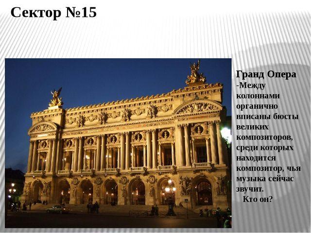Сектор №15 Гранд Опера -Между колоннами органично вписаны бюсты великих компо...