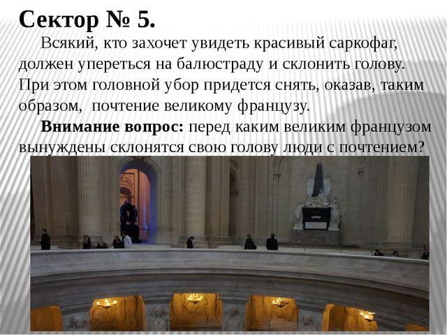 Сектор № 5. Всякий, кто захочет увидеть красивый саркофаг, должен упереться н...