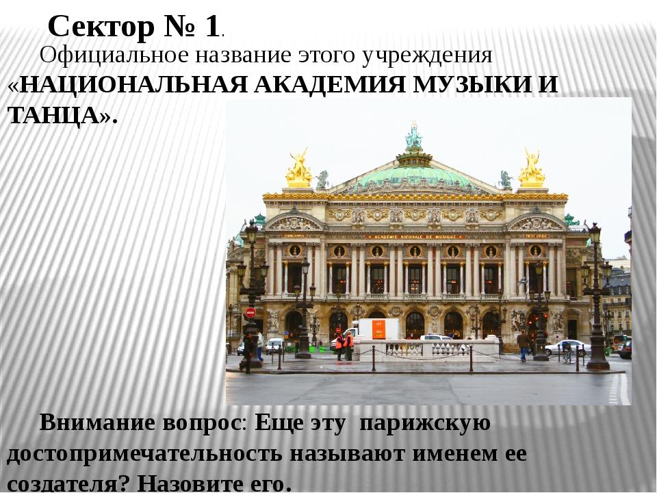 Сектор № 1. Официальное название этого учреждения «НАЦИОНАЛЬНАЯ АКАДЕМИЯ МУЗЫ...