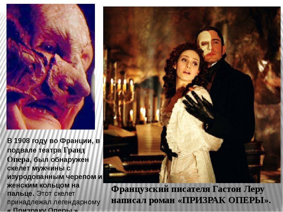 В 1908 году во Франции, в подвале театра Гранд Опера, был обнаружен скелет му...