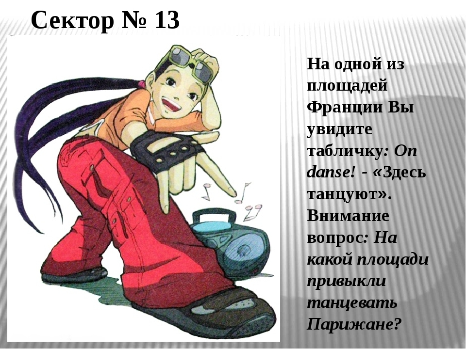 Сектор № 13 На одной из площадей Франции Вы увидите табличку: On danse! - «Зд...