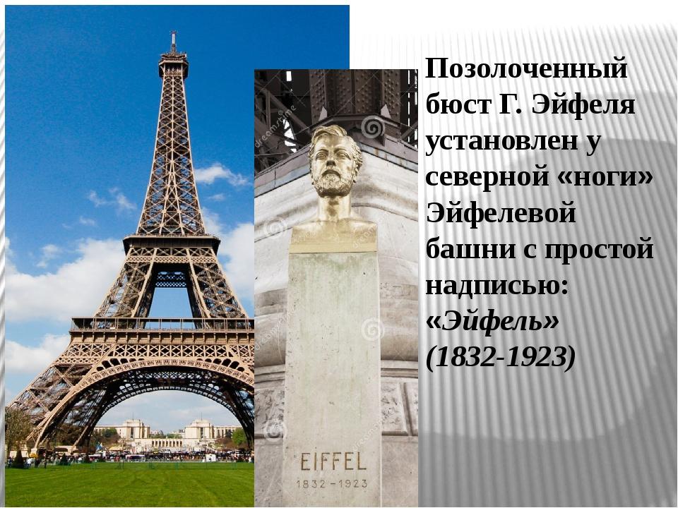 Позолоченный бюст Г. Эйфеля установлен у северной «ноги» Эйфелевой башни с п...