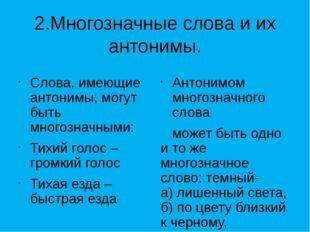 2.Многозначные слова и их антонимы. Слова, имеющие антонимы, могут быть много