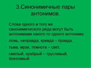 3.Синонимичные пары антонимов. Слова одного и того же синонимического ряда мо