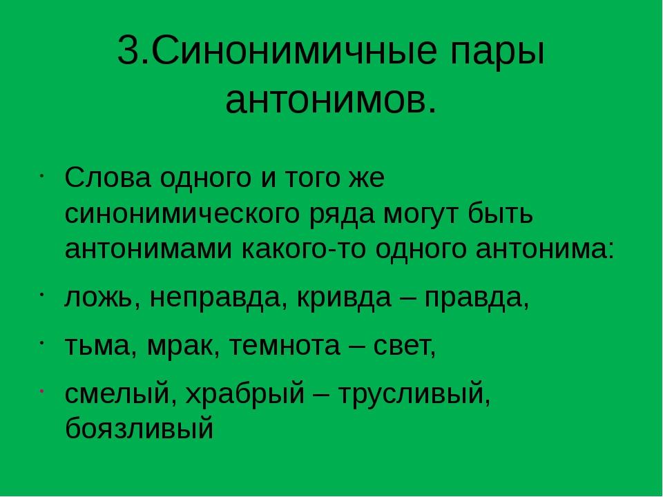 3.Синонимичные пары антонимов. Слова одного и того же синонимического ряда мо...