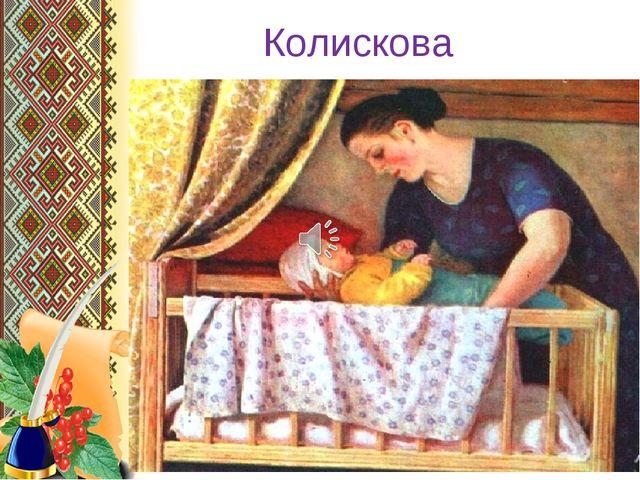 Колискова