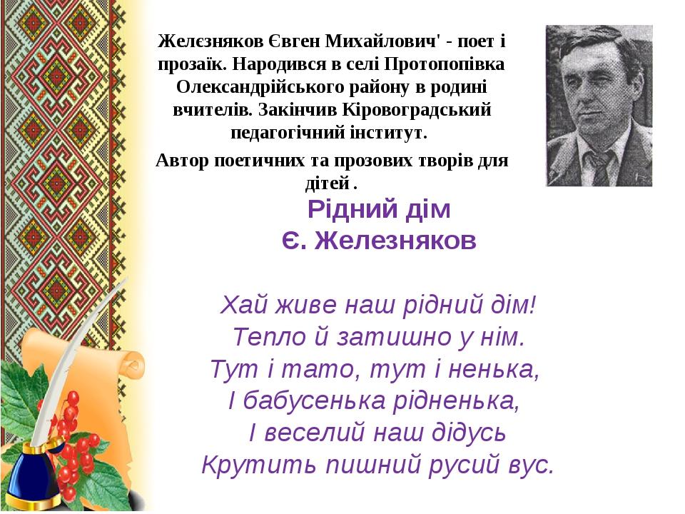 Рідний дім Є. Железняков Хай живе наш рідний дім! Тепло й затишно у нім. Тут...