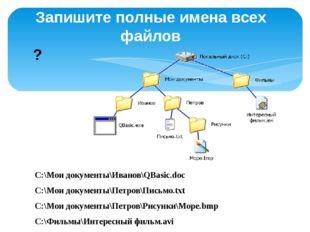 Тип файла Расширение Исполняемые программы exe,com,bat Текстовые файлы txt,rt