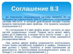 После введения в действие операционной системы Windows 95 требования к именам