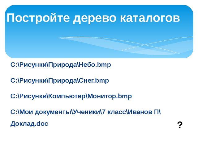 Мои рисунки Компьютер 7 класс Иванов П Ученики Доклад.doc Проверка: Локальный...