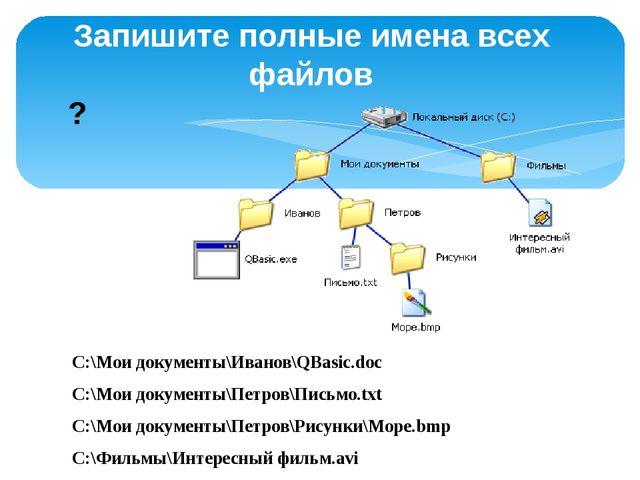 Тип файла Расширение Исполняемые программы exe,com,bat Текстовые файлы txt,rt...