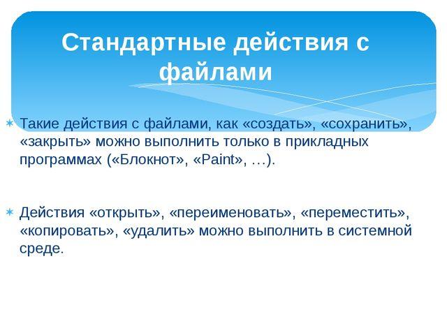 Копирование (копия файла помещается в другой каталог); Перемещение (сам файл...