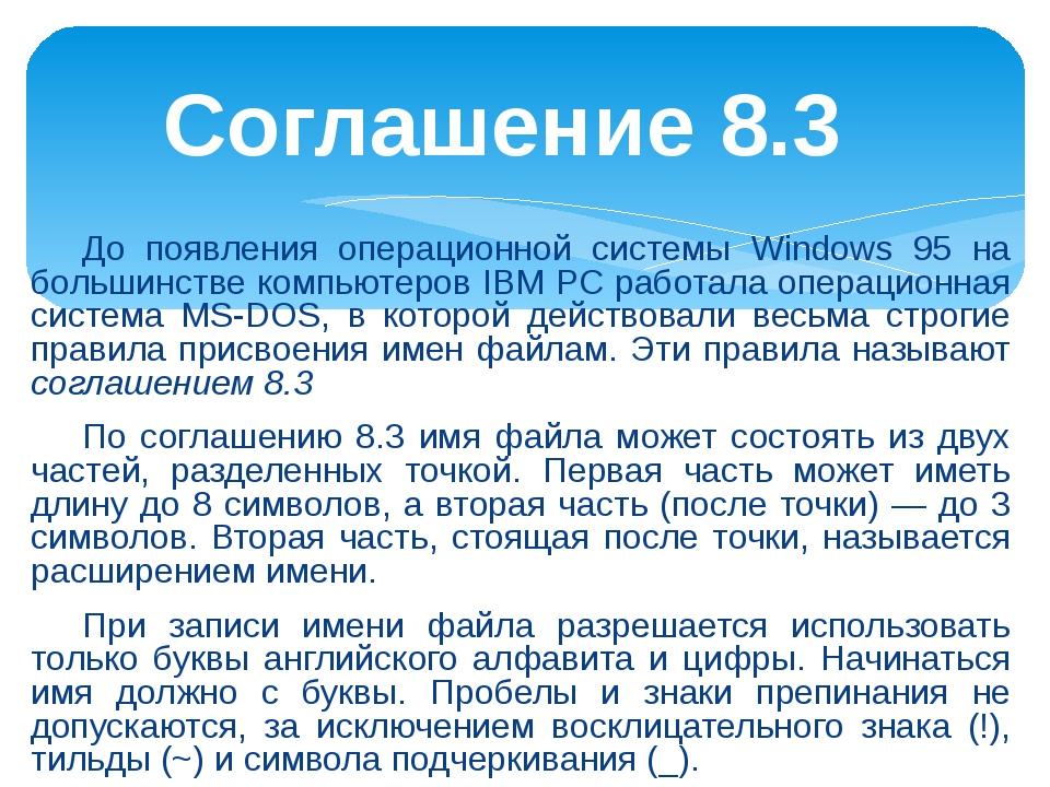 После введения в действие операционной системы Windows 95 требования к именам...