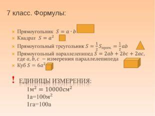 ЗАДАЧИ Прямоугольник, квадрат Параллелепипед, куб Прямоугольный ТРЕУГОЛЬНИК