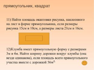 Прямоугольный ТРЕУГОЛЬНИК 1) Найти площадь треугольника, изображенного на коо