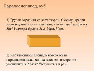 Радиус меньшей окружности 2см Сторона квадрата 5см Круг Радиус меньшей окружн