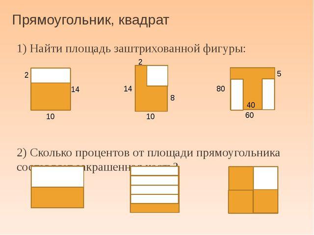 прямоугольник, квадрат