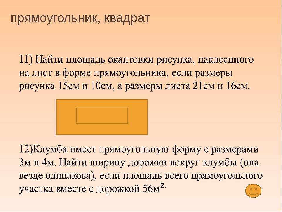Прямоугольный ТРЕУГОЛЬНИК 1) Найти площадь треугольника, изображенного на коо...