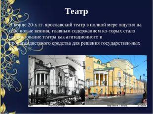 Театр В конце 20-х гг. ярославский театр в полной мере ощутил на себе новые в