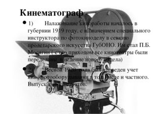 Кинематограф 1)Налаживание киноработы началось в губернии 1919 году, с назна