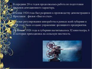 В середине 20-х годов продолжалась работа по подготовки фильмов агитационного
