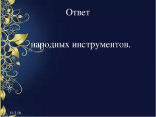 Ответ народных инструментов. 11.3.16