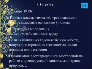 Ответы 1)Декабрь 1919г 2) Первые классы гимназий, трехклассные и четырехкласс