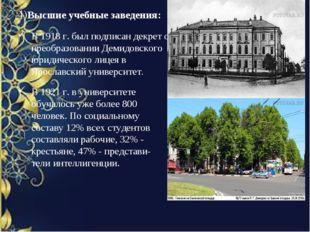 4)Высшиеучебныезаведения: В 1918 г. был подписан декрет о преобразовании Де