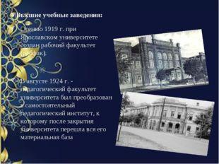 4)Высшиеучебныезаведения: Осенью 1919 г. при Ярославском университете созда
