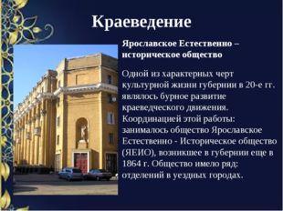 Краеведение Ярославское Естественно – историческое общество Одной из характер