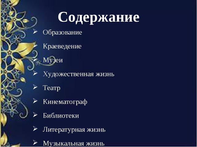 Содержание Образование Краеведение Музеи Художественная жизнь Театр Кинематог...